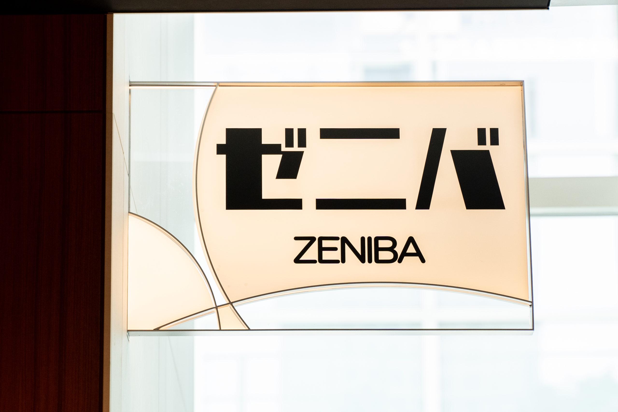 【公式】大衆肉酒場ゼニバ msb田町店